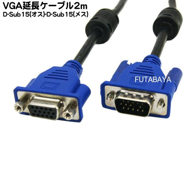 モニターケーブル延長2mVGA(オス)-VGA(メス)COMON(カモン) S-VGAE20D-Sub15pin VGA延長ケーブル極細:太さ5.5ミリノイズを防ぐダブルコア付き長さ:2m