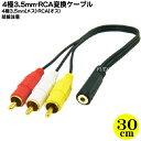 4極3.5mm-RCA接続ケーブルCOMON(カモン) 435F-RM34極3.5mm(メス)-RC...