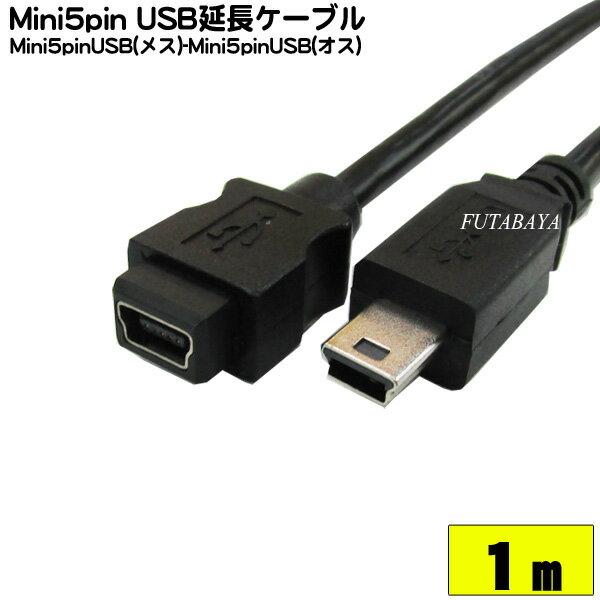 ミニ5pinUSB延長ケーブル【1m】COMON(カモン) 5ME-10Mini5pinUSB Bタイプ(オス)⇔Mini5pinUSB Bタイプ(メス)【USB2.0対応】Mini5pin USBの延長や端子保護に