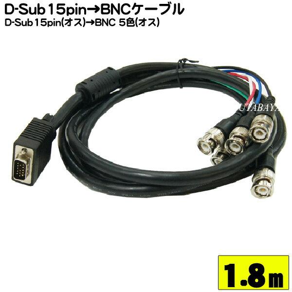VGA-BNCモニターケーブルD-Sub15pin(オス)-BNC(5色:オス)COMON(カモン) IBNC-18【BNC 5本出し】【コア付き】【長さ:1.8m】【ROHS対応】