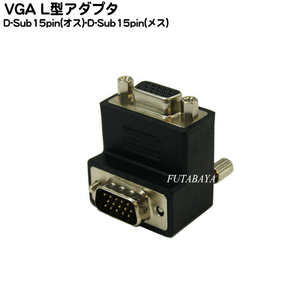 D-Sub15pin L型変換アダプタD-Sub15pin(オス)-D-Sub15pin(メス)直角変換COMON(カモン) VGA-MFA【VGAモニター端子直角変換】【ROHS対応】