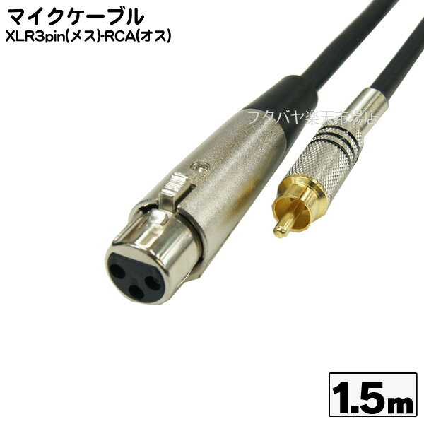 マイクケーブルXLR3-11C(メス)-RCA(...の商品画像