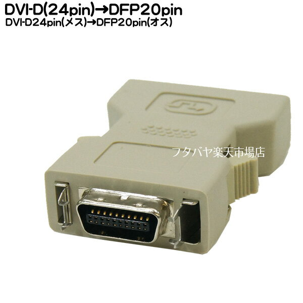 DFP20pin-DVI24pin変換アダプタDFPセントロニクス20ピンハーフ(オス)-DVI24pin-D(Dual Link:メス)COMON(カモン) 24F20M【変換アダプタ】【ROHS対応】