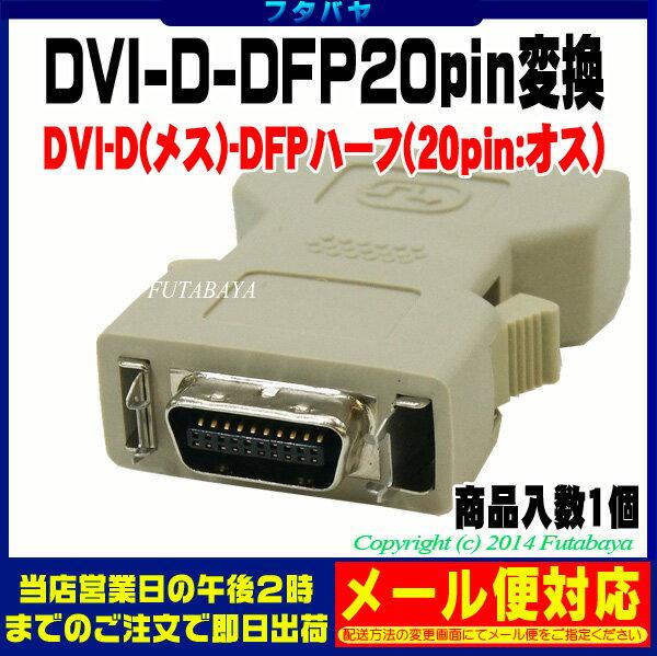 DFP20pin-DVI24pin変換アダプタ...の紹介画像3