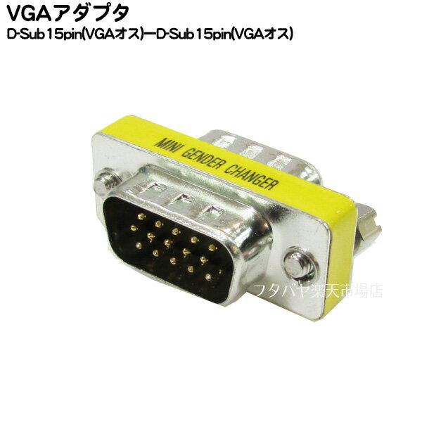 VGA延長用アダプタVGA(オス)-VGA(オス)COMON(カモン) VGA-MMD-Sub15ピン(オス)-D-Sub15ピン(オス)【延長用アダプタ】【ROHS対応】