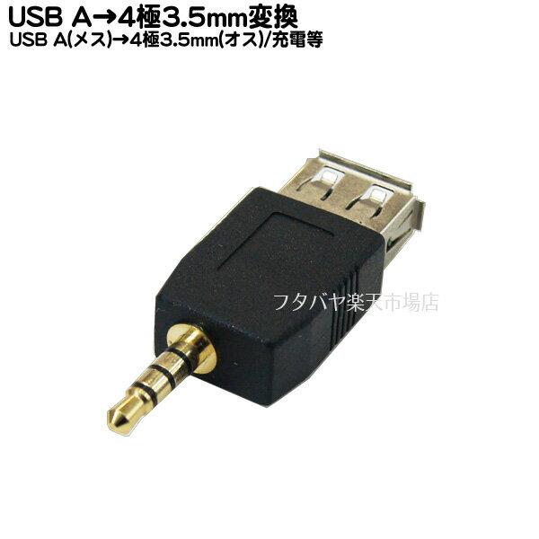 USB2.0より4極3.5mm変換アダプタUSB2.0 Aタイプ(メス)→4極3.5mmステレオ(オス)COMON(カモン) AF-435