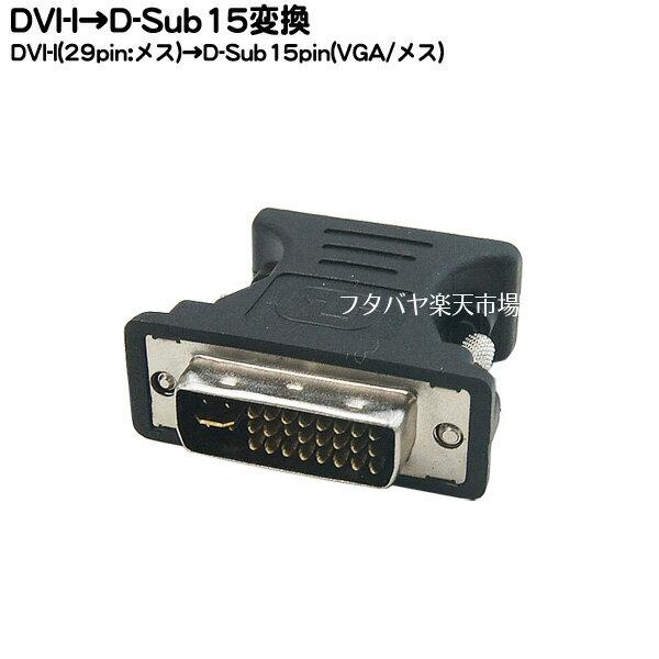 DVI-I→D-Sub15pin変換アダプタDVI-I(29pin:Dual Link:オス)→D-Sub15pin(VGA:メス)COMON(カモン) VGA-29●DVI-I 29pin DUAL Link●ROHS対応