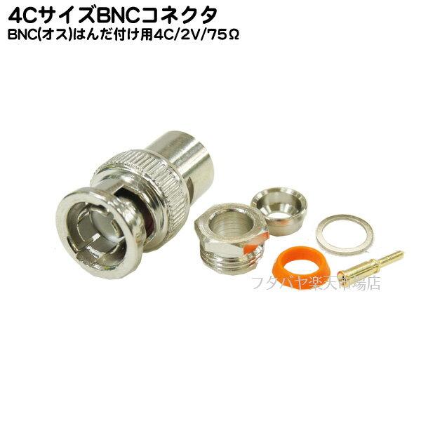 BNCケーブル自作用コネクタ4C/2V:75Ω:ケーブル太 6mm用:オス側半田付けタイプCOMON(カモン) BNC-4