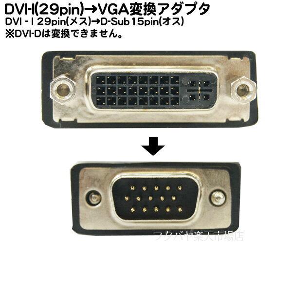 DVI-I→D-Sub15pin変換アダプタDVI-I(29pin:Dual Link:メス)→D-Sub15pin(オス)COMON(カモン) 29F15M【ROHS対応】