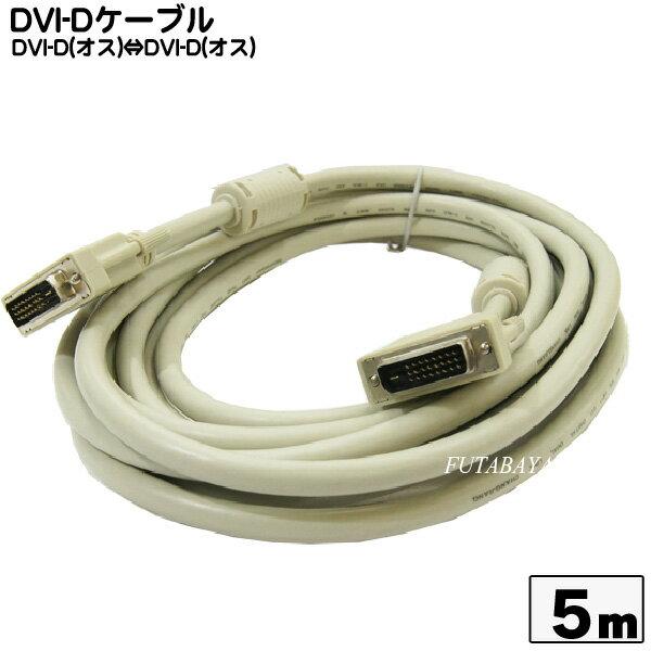 ★送料無料★DVI-Dケーブル 5mDVI-D(24pin+1:Dual Link:オス)-DVI-D(24pin+1:Dual Link:オス)COMON(カモン) DVI24-50【DVI-D 24pin+1】【長さ:5m】【ROHS対応】