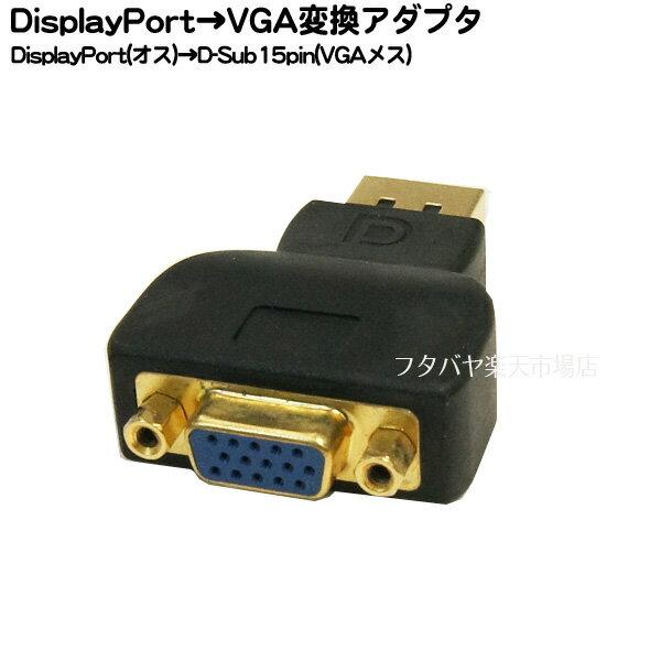 DisplayPort→D-Sub15pin変換アダプタディスプレイポート(オス)→D-Sub15pin(メス)COMON(カモン) VGA-DP【ROHS対応】【端子:金メッキ】