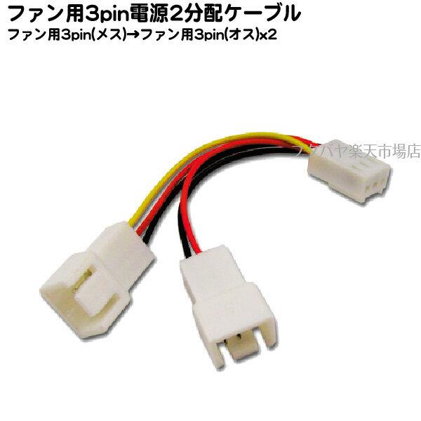 ファン用電源2分配ケーブルアイネックス(AINEX) CA-084●マザーボードのファン接続端子からの電源を2分割いたします。●ケーブル長:5cm