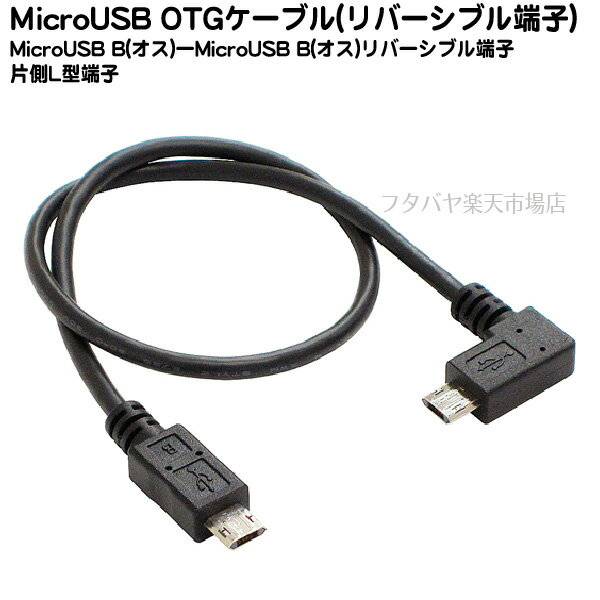 リバーシブルMicroUSBホストケーブルAINEX(アイネックス) USB-145R●MicroUSB(オス)-MicroUSB(オス)HOST●HOST(ホスト/OTG)結線●両端リバーシブル●長さ:約30cm●片側L型端子