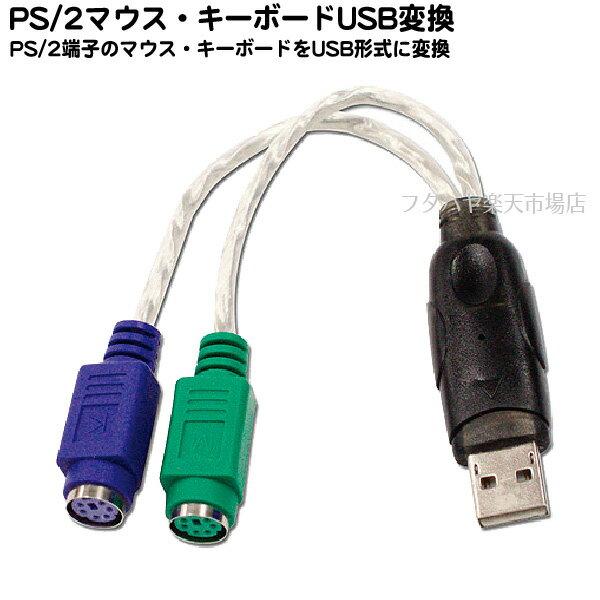 PS/2変換ケーブル PS/2→USBアイネックス(AINEX) ADV-108B古いタイプのキーボードやマウスが活用可能です
