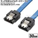 抜け防止ラッチ付きシリアルATAケーブル 30cm 6Gb/s対応 ブルーアイネックス(AINEX) SAT-3103BL単純トラブル解消に