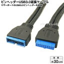 USB3.0ピンヘッダー延長ケーブル【30cm】AINEX(...