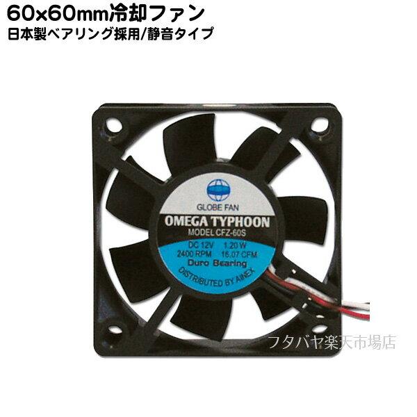 パソコン冷却用ファン 60mm超静音タイプアイネ...の商品画像