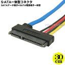シリアルATAセットコネクタアイネックス(AINEX) SAT-3003PWS●SATA電源+SATAデータ(メス)-SATA電源(オス)+SATAデータ(メス)●ケーブル長:データ側30cm●ドライブ側セットコネクタ●SATA:6Gb/s対応