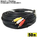 50mピンプラグAVケーブル(赤 白 黄色)ピンプラグx3 (オス)⇔ピンプラグx3 (オス)COMON(カモン) AV-50端子:金メッキ映像用ケーブルは3C2V 75Ω使用【OFC 高品質無酸素銅使用】