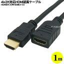 HDMI延長ケーブル1mCOMON(カモン) 2HDMI-10E4k2k対応HDMIケーブル●HDMI2.0規格●イーサネット対応●金メッキ仕様●PS3/PS4対応●30AWG●長さ:1m