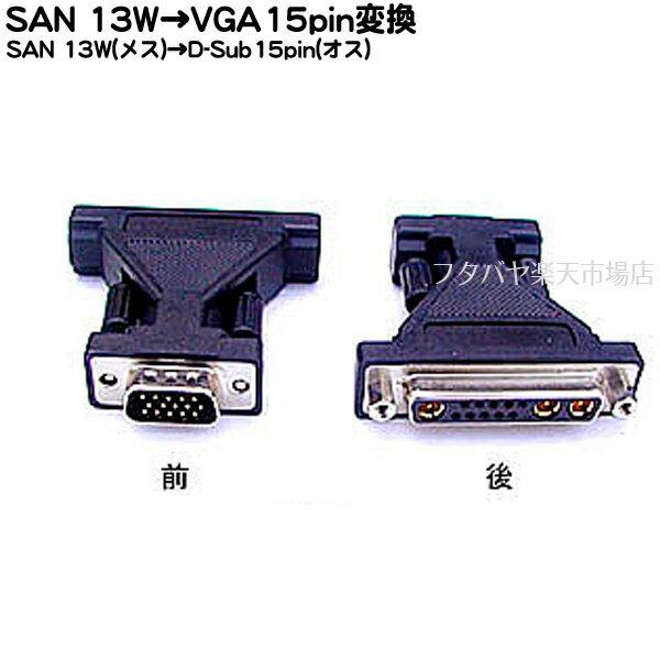 【限定】SAN用モニターケーブル変換器SAN 13W→VGA(オス)COMON(カモン) ADVGA-13W【SAN用モニタ変換】【13W-VGA】