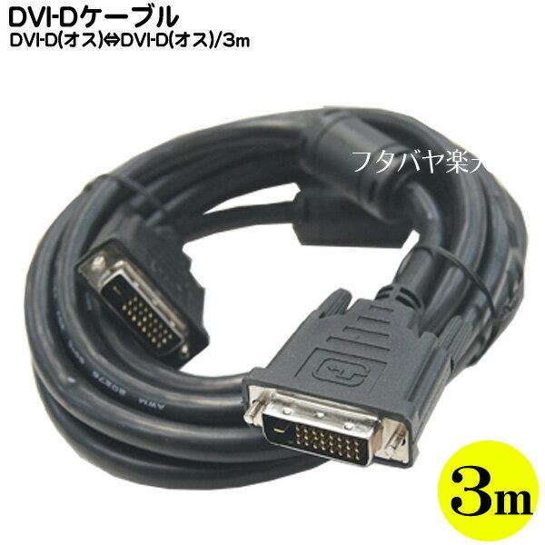 ★送料無料★DVI-D 24pinケーブル 3mDVI-D(24pin+1:Dual Link:オス-DVI-D(24pin+1:Dual Link:オス)COMON(カモン) DVI24-30【DVI-D 24pin+1】【長さ:3m】【ROHS対応】