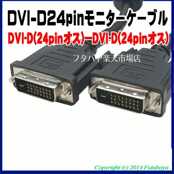 ★送料無料★DVI-D 24pinケーブル 3...の紹介画像2