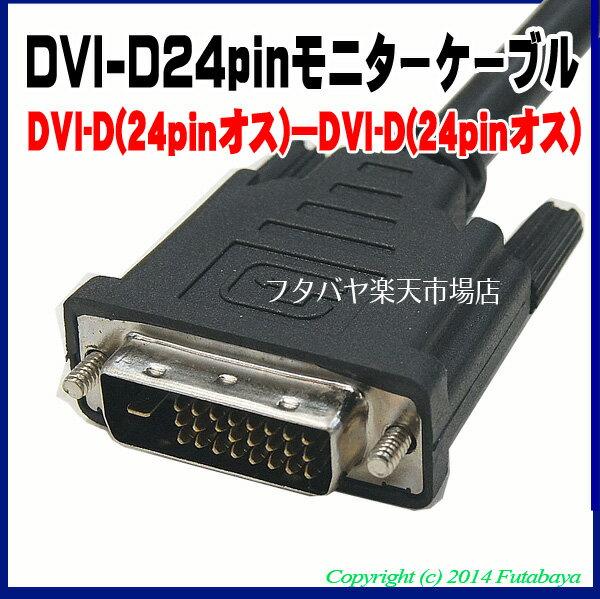 ★送料無料★DVI-D 24pinケーブル 3...の紹介画像3