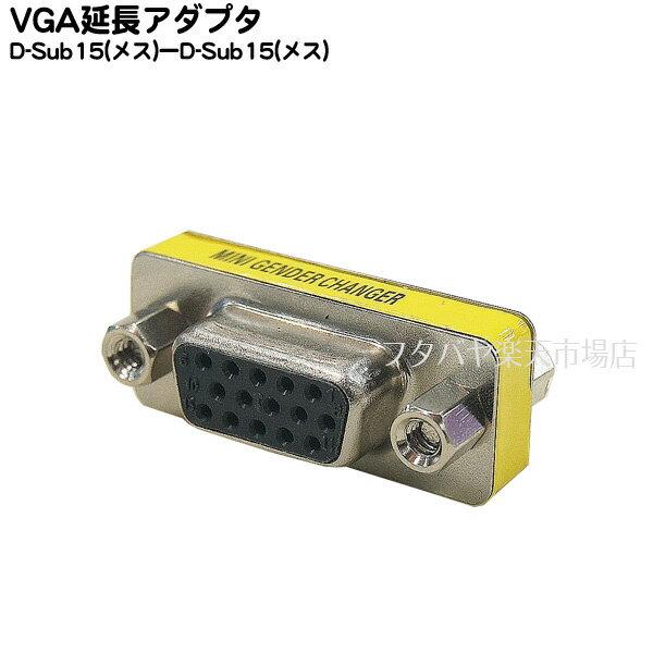 VGA延長用アダプタVGA(メス)-VGA(メス)COMON(カモン) VGA-FF【D-SUB15ピン】【延長用アダプタ】【ROHS対応】