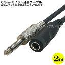 6.3mmモノラル延長ケーブル2mCOMON(カモン) 63ME-206.3mmモノラル(オス)-6.3mmモノラル(メス)●長さ:2m