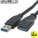 USB 3.0延長ケーブル 2mCOMON(カモン) 3AAE-20USB Aタイプ(オス)-USB Aタイプ(メス)長さ:2m【USB3.0延長 2m】【ROHS対策済み】