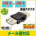 【メール便対応】USB 2.0中継アダプタUSB Aタイプ(メス)-USB Aタイプ(メス)変換名人 USBAB-AB【USB2.0中継アダプタ】【USB中継】【メス⇔メス】