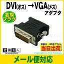 【メール便対応】変換名人 DVIA-VGABNDVI(オス) - ミニD-Sub15 (メス)変換アダプタ【VGA変換アダプタ】