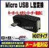 ★メール便対応可能★  Micro USB L型変換アダプタ変換名人 USBMCH-LLUSB Aタイプ(メス) - Micro USB(オス) 【左向きMicro USB変換】【Micro USB(オス)- USB(メス)】【L型左向き】【HOSTタイプ】