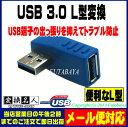 ★メール便対応可能★ USB 3.0L型変換アダプタ変換名人 USB3A-RLUSB3.0 Aタイプ(メス)-USB3.0 L型 Aタイプ(オス)【右L型変換】USB3.0で高速転送