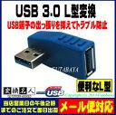 ★メール便対応可能★ USB 3.0L型変換アダプタ変換名人 USB3A-LLUSB3.0 Aタイプ(メス)-USB3.0 L型 Aタイプ(オス)【左L型変換】USB3.0で高速転送