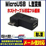 �������б���ǽ��ե����MicroUSB��L���Ѵ������ץ��Ѵ�̾�� USBMC-LLFMicroUSB(����)-MicroUSB(�)��L�� ������Micro USB�Ѵ�5��+������ɥե����