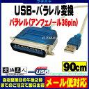 ★メール便対応可能★ パラレル36pin変換ケーブルUSB2.0 A(オス)⇔パラレル36pin(アンフェノール)変換名人 USB-PL36ケーブル長90cm
