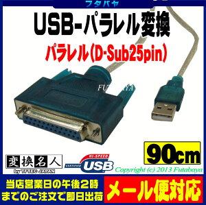 ★メール便対応可能★ USB⇔パラレル25pin変換ケーブルUSB2.0 A(オス)⇔パラレルD-Sub25pin(メス)変換名人 USB-PL25ケーブル長90cm