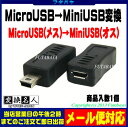 ★メール便対応可能★ MicroUSB→MiniUSBの変換アダプタMicroUSB(メス)→MiniUSB(オス)変換名人 USBMCB-M5A
