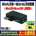 ★メール便対応可能★ MiniUSB-MicroUSBのL型変換アダプタMiniUSB(メス)⇔MicroUSB(オス)L型変換変換名人 USBM5-MCLLF【5芯+シールド・フル結線】左L型