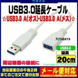 ★メール便対応可能★ USB3.0延長ケーブル20cm変換名人 USB3A-AB/CA20USB3.0Aタイプ(メス)-USB3.0Aタイプ(オス)ケーブル長20cmUSB3.0で高速転送