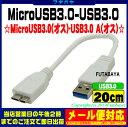 ★メール便対応可能★ MicroUSB3.0-USB3.0接続ケーブル20cm変換名人 USB3A-MC/CA20USB3.0Aタイプ(オス)-MicroUSB...