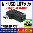 ★メール便対応可能★ MiniUSB L型変換アダプタ(フル結線)MiniUSB(メス)⇔MiniUSB(オス)右L型変換変換名人 USBM5-RLF【5芯+シ...