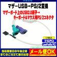 マザーボード上のUSB端子→PS/2ポート変換ケーブルマザーボード上のUSB2.0ピン→PS/2(メス)x2変換名人 USB-PS2/PCI●キーボード・マウス対応