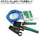 LANプラグ圧着工具セット変換名人 LANSET/2RJ45...