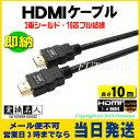 HDMIケーブル10m変換名人 HDMI-100G3●長さ:約10m●1.4a規格●端子:金メッキ仕様●3重シールド●19芯フル結線