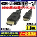 MiniHDMI-HDMI接続ケーブル変換名人 HDMI-M18G2●ミニHDMI(オス)-HDMI(オス)●端子:金メッキ仕様●長さ:約1.8m