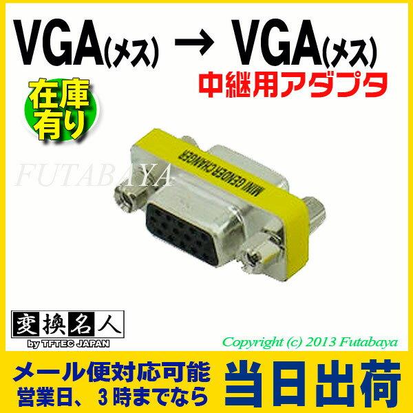 ★メール便対応可★VGA延長用アダプタVGA(メス)-VGA(メス)変換名人 VGAB-VGABN【VGA-VGA】【延長用アダプタ】【ROHS対応】