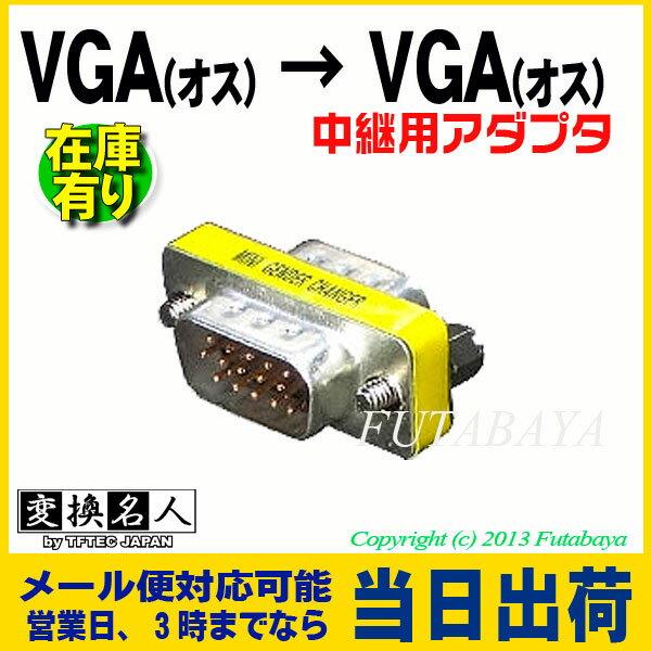 ★メール便対応可★VGA延長用アダプタVGA(オス)-VGA(オス)変換名人 VGAA-VGAAN【VGA-VGA】【延長用アダプタ】【ROHS対応】